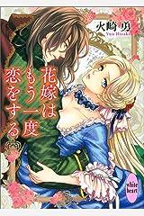 花嫁はもう一度恋をする (講談社X文庫) Kindle版