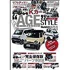 "AUTO STYLE Vol.11 Kカー""AGE""STYLE(アゲスタイル)01 (CARTOP MOOK)"