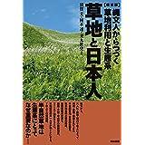 草地と日本人[増補版]―縄文人からつづく草地利用と生態系
