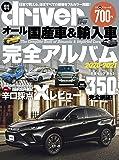 オール国産車&輸入車完全アルバム2020-2021 (driver(ドライバー) 2020年7月号増刊)
