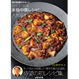 四川料理のスゴい人 自宅でつくる本格中華レシピ