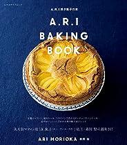 A.R.I焼き菓子の本 (レタスクラブMOOK)