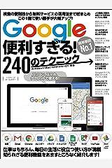 Google便利すぎる!240のテクニック Kindle版