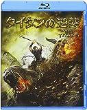 タイタンの逆襲 [Blu-ray]
