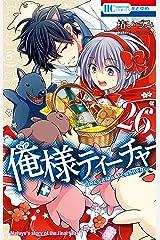 俺様ティーチャー 26 (花とゆめコミックス) Kindle版
