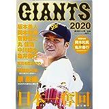 GIANTS 2020 日本一奪回 (YOMIURI SPECIAL 129)