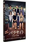 【Amazon.co.jp限定】パラサイト 半地下の家族 [DVD] (Amazon.co.jp限定;スペシャルDVD+メーカー特典;オリジナルクリアファイル[A4サイズ])