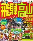 まっぷる 飛騨高山 白川郷・下呂温泉'21 (マップルマガジン 東海 7)