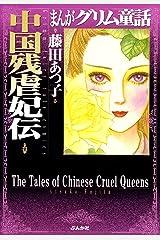 中国残虐妃伝 (まんがグリム童話) Kindle版