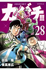 カバチ!!! -カバチタレ!3-(28) (モーニングコミックス) Kindle版