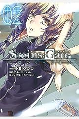STEINS;GATE 亡環のリベリオン 2巻 (ブレイドコミックス) Kindle版
