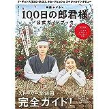 韓国ドラマ「100日の郎君様」公式ガイドブック (教養・文化シリーズ)
