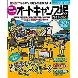 関西・名古屋から行くオートキャンプ場ガイド2021 (ブルーガイド情報版)