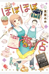 ほぼほぼ商店 (アクションコミックス) Kindle版