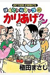 かりあげクン : 41 (アクションコミックス) Kindle版
