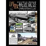 消散軌道風景 Vol.1 (イカロス・ムック)