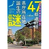 日本史が面白くなる47都道府県県庁所在地誕生の謎 (光文社知恵の森文庫)
