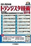 CD-ROM版 トランジスタ技術2016