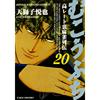 むこうぶち 高レート裏麻雀列伝 (20) (近代麻雀コミックス)