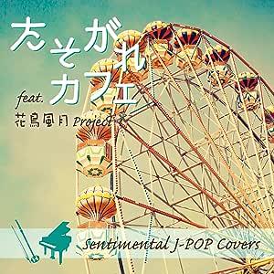 たそがれ カフェ feat.花鳥風月Project Sentimental J-POP Covers
