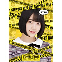 堀⼯事中(Blu-ray)