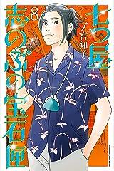 七つ屋志のぶの宝石匣(8) (Kissコミックス) Kindle版