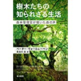 樹木たちの知られざる生活: 森林管理官が聴いた森の声 (ハヤカワ・ノンフィクション文庫)