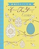 イースター Easter (ぬりえ+クラフト)