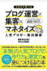 ゼロから学べるブログ運営×集客×マネタイズ 人気ブロガー養成講座 Kindle版