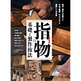 指物の基礎と製作技法: 組手、接手の技術から 木材の種類、仕上げまでを網羅した決定版