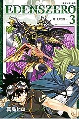 EDENS ZERO(3) (週刊少年マガジンコミックス) Kindle版