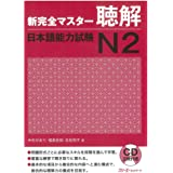 新完全マスター聴解 日本語能力試験N2