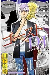 ホラー シルキー ゴーストD・J story03 Kindle版