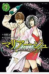 マリアージュ~神の雫 最終章~(3) (モーニングコミックス) Kindle版