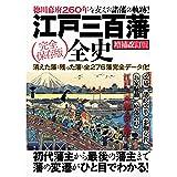 江戸三百藩全史【増補改訂版】