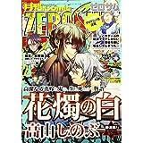 コミックZERO-SUM2020年2月号