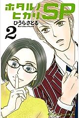 ホタルノヒカリ SP(2) (Kissコミックス) Kindle版