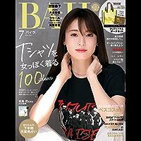 BAILA (バイラ) 2021年7月号 [雑誌]