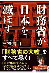 財務省が日本を滅ぼす Kindle版