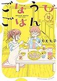 ごほうびごはん 12 (芳文社コミックス)