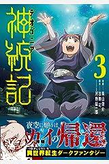 神統記(テオゴニア)(コミック)【電子版特典付】3 (PASH! コミックス) Kindle版