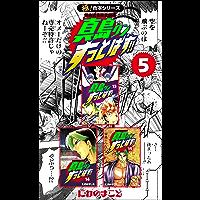 【極!合本シリーズ】陣内流柔術武闘伝 真島クンすっとばす!!5巻