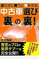 知らずに買うと損をする。中古車選びの裏の裏! Kindle版