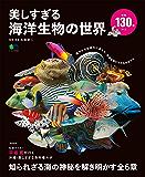 美しすぎる海洋生物の世界[雑誌] エイムック