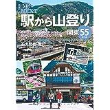 ヤマケイアルペンガイドNEXT 駅から山登り 関東55コース