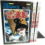仮面の忍者赤影 コミック 全3巻 完結セット