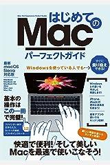はじめてのMac パーフェクトガイド Kindle版