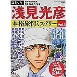 コミック 浅見光彦 本格旅情ミステリー(5) (ぶんか社コミックス)