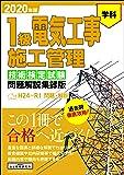 1級電気工事施工管理技術検定試験問題解説集録版<2020年版>