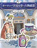 図説 ヨーロッパ宮廷を彩った陶磁器: プリンセスたちのアフタヌーンティー (ふくろうの本/世界の文化)